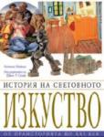 История на световното изкуство (ISBN: 9789546577917)