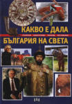 Какво е дала България на света (ISBN: 9789546578556)