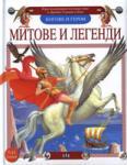 Митове и легенди (ISBN: 9789546577719)