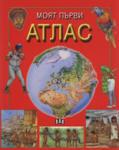 Моят първи атлас (ISBN: 9789546578327)