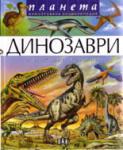 Динозаври. Поредица Планета (ISBN: 9789546578334)