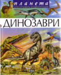 Динозаври и изчезнали животни (ISBN: 9789546578334)