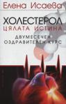 Холестерол: двумесечен оздравителен курс (ISBN: 9789546551207)