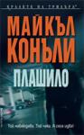 Плашило (ISBN: 9789546551160)