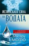 Истинската сила на водата (ISBN: 9789546551146)