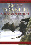 Силмарилион (ISBN: 9789545841422)