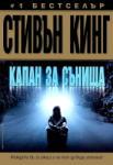 Капан за сънища (ISBN: 9789546551047)