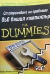Отстраняване на проблеми във вашия компютър for Dummies (ISBN: 9789546561879)