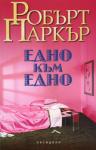 Едно към едно (ISBN: 9789547692398)