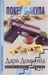 Покер с акула/Кн. 2 (ISBN: 9789549667226)