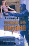Капан за пираня (ISBN: 9789549420968)