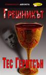 Грешникът (ISBN: 9789547613522)