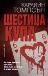 Шестица купа (ISBN: 9789545859595)