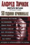 50 години криминале (ISBN: 9789545858925)