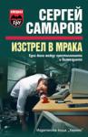 Изстрел в мрака (ISBN: 9789542606093)