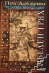 Гибелен грях (ISBN: 9789543650187)