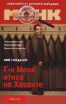 Г-н Монк отива на Хаваите (ISBN: 9789547830639)
