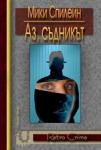 Аз, съдникът (ISBN: 9789545272943)