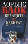 Крадците не избират (ISBN: 9789547335073)