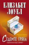 Седемте гряха (ISBN: 9789542604266)