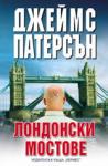 Лондонски мостове (ISBN: 9789542604013)