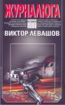 Журналюга (ISBN: 9789547292222)