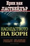 Наследството на Борн (ISBN: 9789547333994)