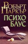 Психоблус (ISBN: 9789547690356)