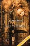 Черна книга (ISBN: 9789543650095)