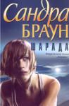 Шарада (ISBN: 9789542602453)