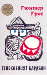 Тенекиеният барабан (ISBN: 9789545162466)