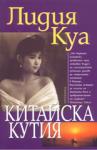 Китайска кутия (ISBN: 9789547333932)