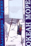 Океан море (ISBN: 9789548456906)