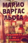 Празникът на Kозела (ISBN: 9789542601463)