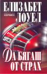 Да бягаш от страх (ISBN: 9789542601401)