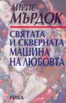 Святата и скверната машина на любовта (ISBN: 9789548440806)