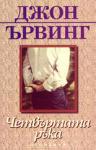 Четвъртата ръка (ISBN: 9789547690332)