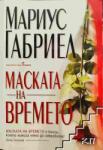 Маската на времето (ISBN: 9789545850578)