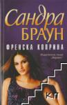 Френска коприна (ISBN: 9789542606604)