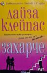Захарче (ISBN: 9789549625141)