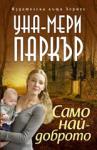 Само най-доброто (ISBN: 9789542606079)
