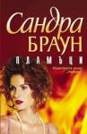Пламъци (ISBN: 9789542604259)