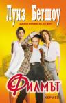 Филмът (ISBN: 9789542604341)