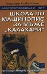Школа по машинопис за мъже Калахари (ISBN: 9789543212507)