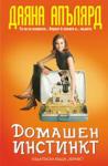 Домашен инстинкт (ISBN: 9789542604143)
