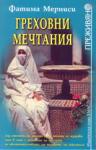 Греховни мечтания (ISBN: 9789548793537)
