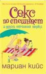 Секс по спешност и други отчаяни мерки (ISBN: 9789545856723)