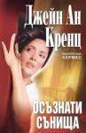 Осъзнати сънища (ISBN: 9789542603313)