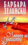 Лятото на дързостта (ISBN: 9789542602682)