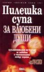Пилешка супа за влюбени души (ISBN: 9789544741938)